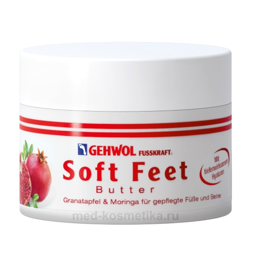 Баттер для ног Gehwol Fusskraft Soft Feet Butter